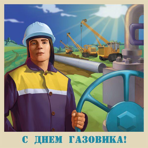 День газовиков поздравления с